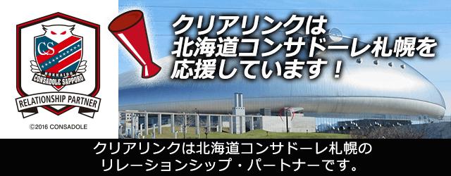 株式会社クリアリンクは北海道コンサドーレ札幌のサポートシップパートナーです。