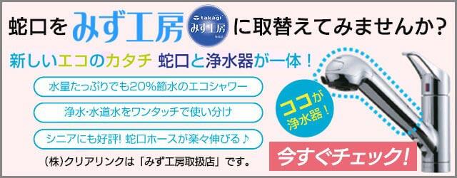 北海道札幌で株式会社タカギの蛇口一体型浄水器ならクリアリンク